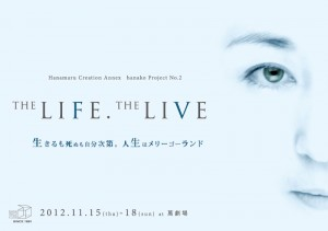 はなまるCreation THE LIFE.THE LIVE